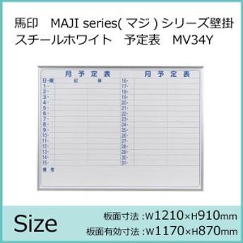 壁掛 スチールホワイト 予定表(月予定表)ホワイトボード ヨコ使い用 W1210×H910mm MV34Y(支社倉庫発送品)