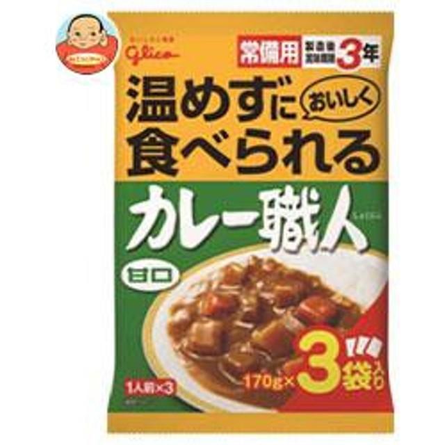 【送料無料】グリコ 常備用カレー職人3食パック 甘口 (170g×3袋)×10袋入
