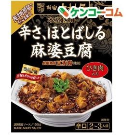 新宿中村屋 本格四川 辛さ、ほとばしる麻婆豆腐 ( 155g3コセット )/ 新宿中村屋