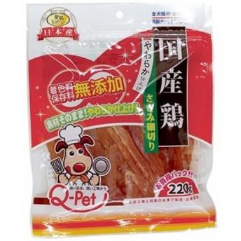 愛情レストラン やわらか鶏ささみ細切り(220g)[犬のおやつ・サプリメント]