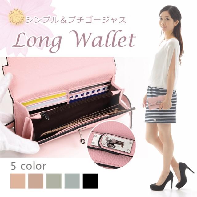 【送料無料】 長財布 二つ折り レディース 革 おしゃれ かわいい 使いやすい