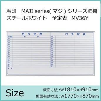 壁掛 スチールホワイト 予定表(月予定表)ホワイトボード ヨコ使い用 W1810×H910mm MV36Y(支社倉庫発送品)