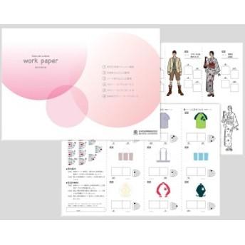 [ ゆうパケット可 ] 配色実習台紙 ワークペーパー 【 色彩 配色 学習 ワークブック 】