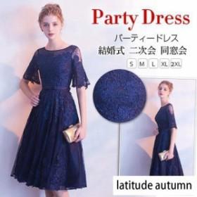 パーティードレス 結婚式ドレス 袖あり 大きいサイズ 食事会  披露宴 卒業式 上品 黒 二次会 レース 紺色 大人 ウエディングドレス お