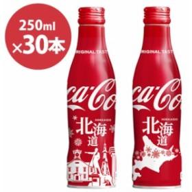 コカ・コーラ 250mlスリムボトル缶(北海道限定デザイン) 30本 メーカー直送・代引不可/コカコーラ
