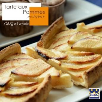 りんご タルト ケーキ フランス直輸入 アップルタルト(750g×1個)Pasquier/パスキエ [冷凍/スイーツ/お取り寄せ/誕生日]