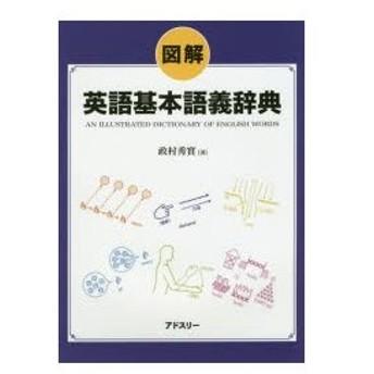 新品本/図解英語基本語義辞典 政村秀實/著