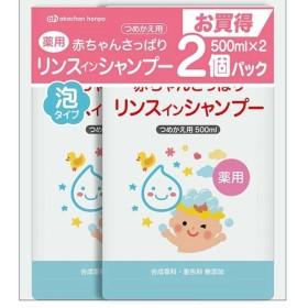 ベビー 薬用 リンスインシャンプー さっぱりうるおい 詰替2P 育児用品 ベビーケア用品 石けん・シャンプー (93)