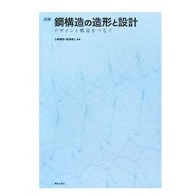 図解|鋼構造の造形と設計/小野徹郎