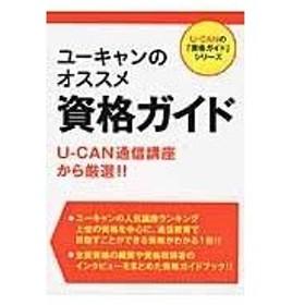 ユーキャンのオススメ資格ガイド/ユーキャン資格研究会
