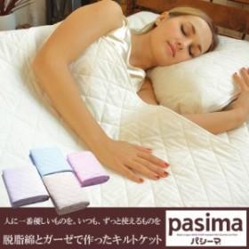 パシーマ キルトケット ダブルサイズ 安心の日本製!脱脂綿とガーゼで作る究極の寝具  パシーマ キルトケット 長持ち オールシーズン ※