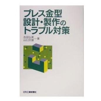 プレス金型設計・製作のトラブル対策/吉田弘美