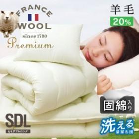羊毛混布団3点セット セミダブル ロング 日本製 洗える 羊ちゃん 国産 日本製 羊毛布団 セット 3点セット 羊毛 組布団 セミダブル ウォ