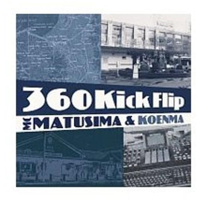 MC松島,呼煙魔/360 Kick Flip