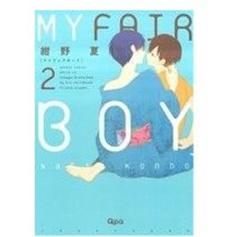 MY FAIR BOY(2) バンブーC Qpaコレクション/紺野夏(著者)