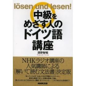 中級をめざす人のドイツ語講座/清野智昭