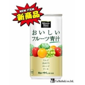 コカ・コーラ社製品初の青汁ドリンク 送料無料 ミニッツメイドおいしいフルーツ青汁 190g缶