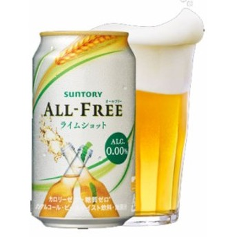 サントリー ノンアルコール オールフリー ライムショット 350ml×24缶 1ケース(1個口は2ケースまでです)