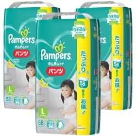 パンパース オムツ さらさらパンツ L(9~14kg) 174枚(58枚×3パック) 【送料無料】