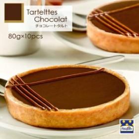 フランス直輸入Pasquier チョコレートタルトレット(80g×10個)[冷凍/スイーツ/お取り寄せ]
