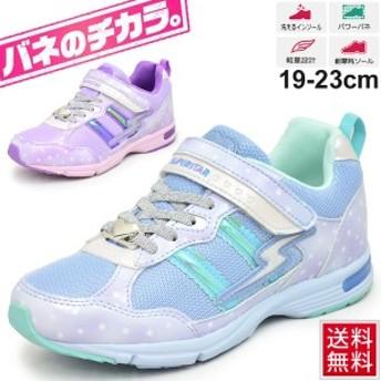 キッズシューズ ジュニア 女の子 バネのチカラ 月星 moonstar ガールズ スニーカー 子供靴 19-23.0cm 2E 運動靴/SS-J903