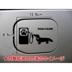 【期間限定お値下げ中!1200円→1000円】犬 DOG ステッカー リアガラス ミニチュアダックス 給油口 車