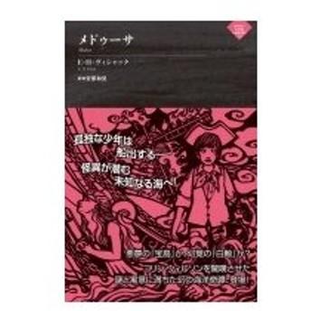 メドゥーサ ナイトランド叢書 / E・H・ヴィシャック  〔本〕
