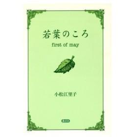 若葉のころ/小松江里子(著者),大江三千代(その他)