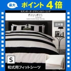 モダンボーダーデザインカバーリング【rayures】レイユール 和式用フィットシーツ シングル[00]