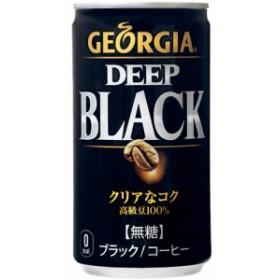 ジョージア ディープブラック スマートパック 185g缶 15本 メーカー直送・代引不可/コカコーラ