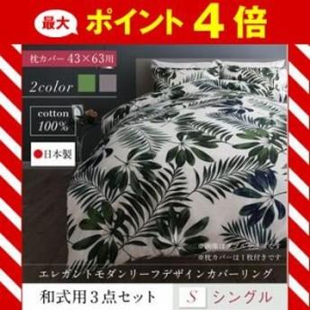 日本製・綿100% モダンリーフデザインカバーリング lifea リフィー 布団カバーセット 和式用 43×63用 シングル3点セット[00]