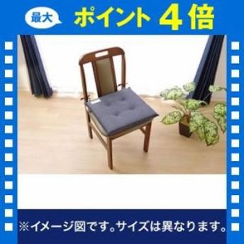 クッション 椅子用 シート デニム風 『レスリー』 約40×40cm 2枚組 [13]