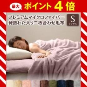 マイクロファイバー とろける毛布・パッド gran+ グランプラス 2枚合せ毛布 発熱わた入 シングル[00]