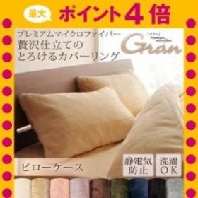 プレミアムマイクロファイバー贅沢仕立てのとろけるカバーリング【gran】グラン ピローケース[00]