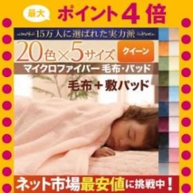 20色から選べるマイクロファイバー毛布・パッド 毛布&敷パッドセット クイーン [00]