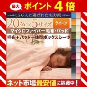 20色から選べるマイクロファイバー毛布・パッド 毛布&パッド一体型ボックスシーツセット クイーン [00]