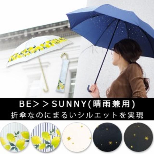 2段 折りたたみ傘 2段折 晴雨兼用 レディース 傘 日傘 雨傘 UV対策 耐風 撥水