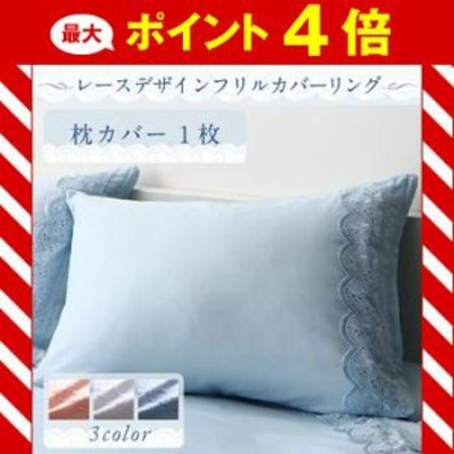 レースデザインフリルカバーリング meno メノ 枕カバー 1枚[00]