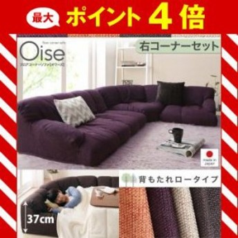フロアコーナーソファ【Oise】オワーズ ロータイプ 右コーナーセット[4D][00]