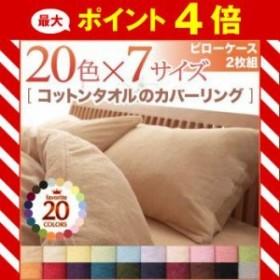 20色から選べる!365日気持ちいい!コットンタオルピローケース2枚組 [00]