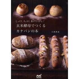 【新品】【本】玄米酵母でつくるカナパンの本 しっとり、もっちり、具がたっぷり! 小西香奈/著