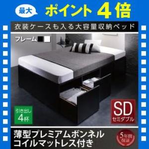 Friello 薄型プレミアムポケットコイルマットレス付き 引き出しなし シングル フリエーロ 衣装ケースも入る大容量収納ベッド