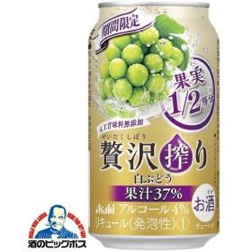 チューハイ 缶チューハイ 酎ハイ サワー 限定 アサヒ 贅沢搾り 白ぶどう 1ケース/350ml缶×24本(024) 詰め合わせ
