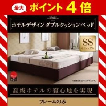 ホテル仕様デザインダブルクッションベッド【フレームのみ】 セミシングル[4D][00]