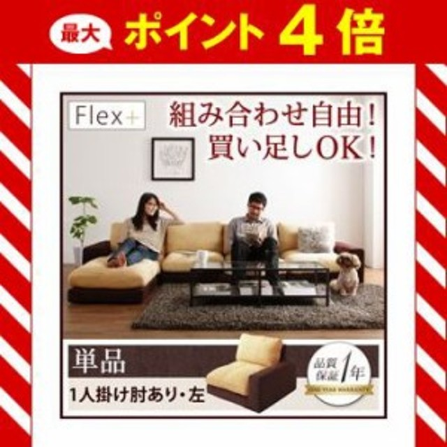 カバーリングモジュールローソファ【Flex+】フレックスプラス【単品】1P 左肘付き  [00]