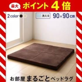 お部屋まるごとベッドラグ gororin ゴロリン 90×90cm[00]