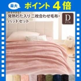 マイクロファイバー とろける毛布・パッド gran+ グランプラス 2枚合せ毛布・パッドセット 発熱わた入 ダブル[00]