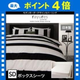 モダンボーダーデザインカバーリング【rayures】レイユール ボックスシーツ セミダブル[00]