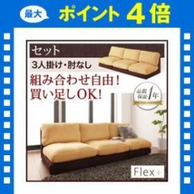 カバーリングモジュールローソファ【Flex+】フレックスプラス【セット】3P 肘なし[00]