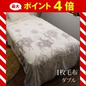 プレミアムな肌触り gran nordic グランノルディック カバーリングシリーズ 1枚毛布 ダブル[00]